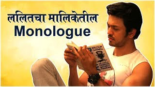 Lalit Prabhakar's Reads His BEAUTIFUL Monologue | ललितचा Monologue | Stay Home Stay Healthy