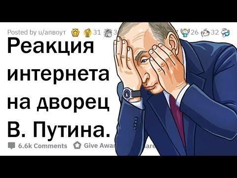 Что интернет думает о видео Навального