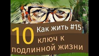 10-й ключ к подлинной жизни: Диета для ума. Формула успеха.