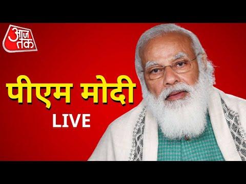 LIVE: PM Modi Initiates work on Mahabahu Brahmaputra' project in Assam | भारत का सबसे लंबा पुल