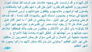 حديث مع النهر لغة عربية للصف الرابع الإبتدائي موقع نفهم موقع نفهم Youtube