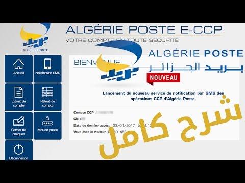 الاطلاع على رصيد بريد الجزائر من الانترنت Consultation ECCP ( شرح تطبيقي )