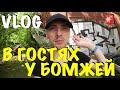 VLOG: В ГОСТЯХ У БОМЖЕЙ / Лабецкий Егор