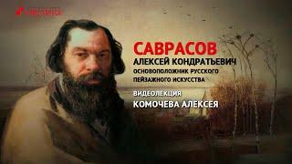 Видеолекция:  Алексей Кондратьевич Саврасов, ведущий Алексей Комочев