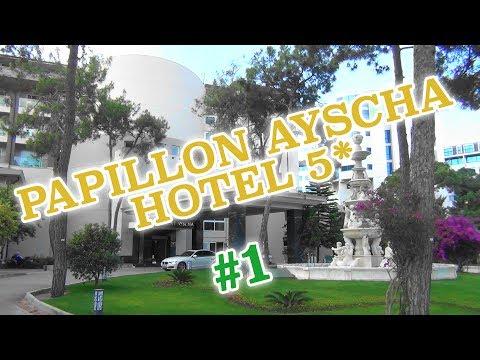 Papillon Ayscha Hotels Resort & Spa 5* (Турция/Белек/Белек