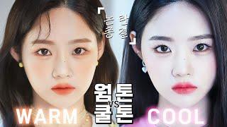 [웜vs쿨 논란종결] 웜톤 쿨톤 메이크업 by 옥쌤ㅣ베스트 제품 추천ㅣ포인트 & 베이스 립 꿀조합ㅣ세상 쿨~한 신상 리뷰
