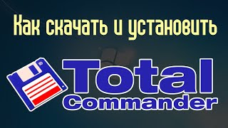 Как скачать и установить Тотал Коммандер