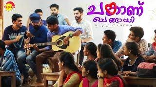 ചങ്കാണ് ചെങ്ങായി New Malayalam Short Film