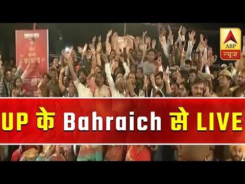 Desh Ka Mood From Bahraich(12.03.2019) | ABP News