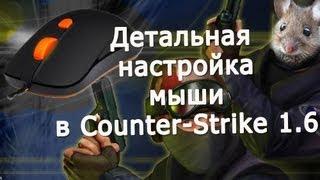 Детальная настройка мыши в Counter-Strike 1.6(, 2013-02-24T09:00:32.000Z)