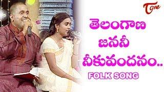 Telangana Janani Neeku Vandanam Folk Song | Daruvu Telangana Folk Songs | TeluguOne