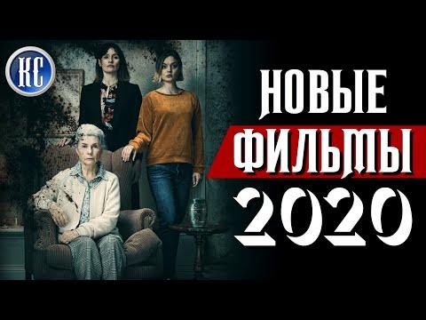 ТОП 8 НОВЫХ ФИЛЬМОВ 2020, КОТОРЫЕ ВЫ УЖЕ ПРОПУСТИЛИ | КиноСоветник - Видео онлайн
