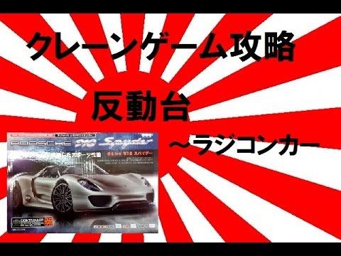 【誰でもできる】クレーンゲーム攻略の基本技動画 反動台~ラジコンカー Japanese Claw Machine Win