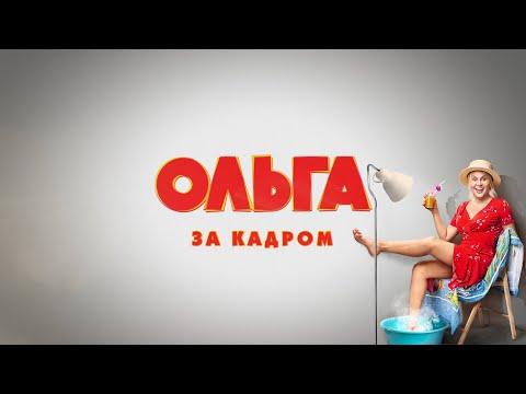 Ольга как снимался сериал