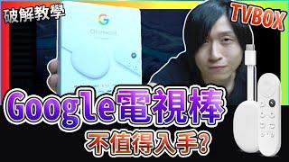 Google電視棒 Chromecast with Google TV 值得推薦嗎? 實測串接 GOOGLE HOME 與 NEST AUDIO 破解安裝第三方APP【TVBOX】【UNBOXING】