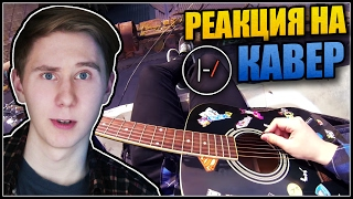 РЕАКЦИЯ НА КАВЕР Twenty One Pilots- Stressed Out // REACTION TO THE COVER OF Twenty One Pilots