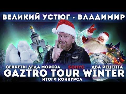 GAZtrotour - Настоящий Дед Мороз и победители конкурса!