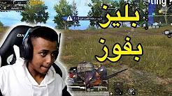 ابو فله ببجي Youtube