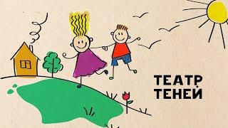 """Театр теней - """"Алиса"""",  ч.1 - Встреча Алисы и Белого кролика, зарисовка (А. Угничева - МКДЦ)"""