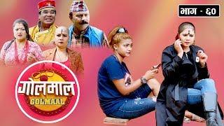 Golmaal (गोलमाल) Episode - 60 | उत्तर दिन सक्नुहुन्न भने जानुहोस !! | 24 May 2019 | Nepali Comedy
