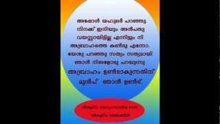 Ente Esho Snehamayi-malayalam christian devotional song
