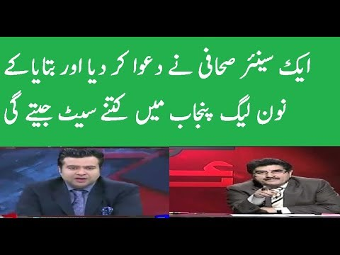 How Many Seats From Punjab PML N Wins Senior Analyst Anchor Predict