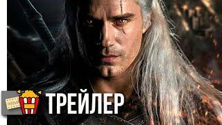 ВЕДЬМАК (The Witcher, Netflix) — Русский трейлер HD (Субтитры)   2019   ОБНОВЛЕНО