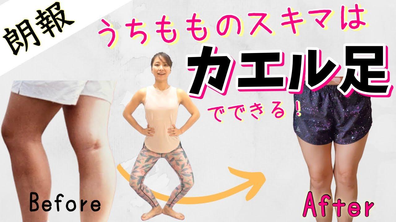 【朗報】カエル足と股関節開きで脚やせする【内ももの隙間を諦めないで!】/How to m ake a Gap in the Inner Thigh and get a long sexy leg