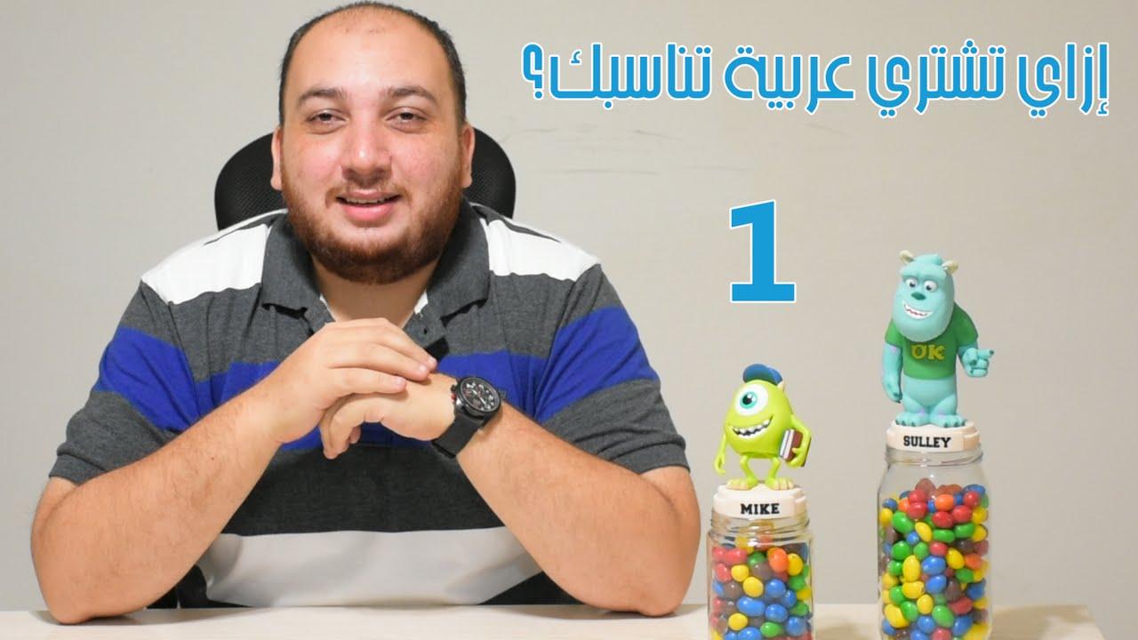 إزاي تشتري عربية تناسبك؟ (الجزء الأول)