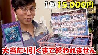 【遊戯王】カード王にヤバ過ぎる1回15,000円のくじが売っていたので「大当たり」が出るまで挑戦します!!!!!