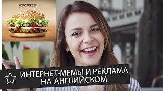 Английский по рекламе Бургер Кинг, Пепси и скандал United Airlines || Skyeng