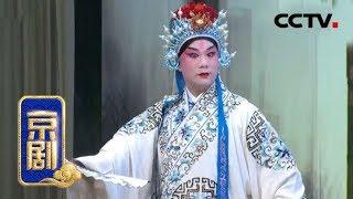 《中国京剧像音像集萃》 20190428 京剧《大英杰烈》 1/2| CCTV戏曲