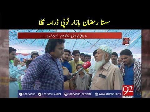 Andher Nagri | 27 May 2018 | 92NewsHD