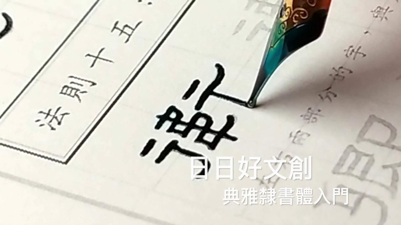 硬筆書法字帖示範:口訣第15。典雅隸書體一日速成班,台北學書法推薦,日日好文創。