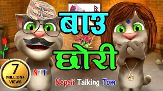 Tiger Shroff Talking Tom