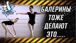 Балерины тоже делают это : Пердёж это забавно смешная реклама про пердунов приколы 2017 #onutube