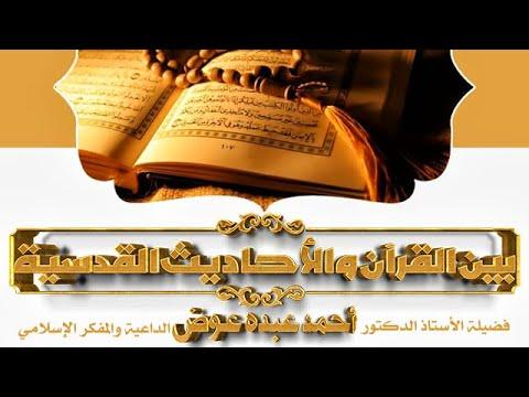 بين القرآن والأحاديث القدسية 66   إن عبدًا أصاب ذنبًا