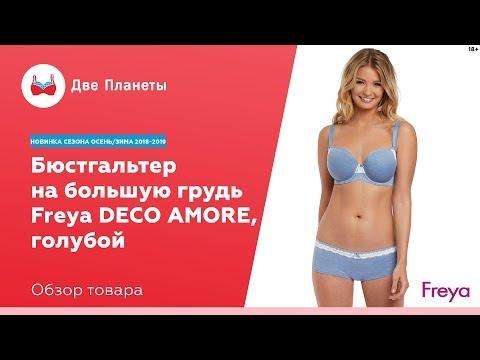 Голубой бюстгальтер Freya Deco, магазины женского белья в Москве и СПб