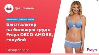 Голубой бюстгальтер Freya Deco, магазины женского белья в Москве