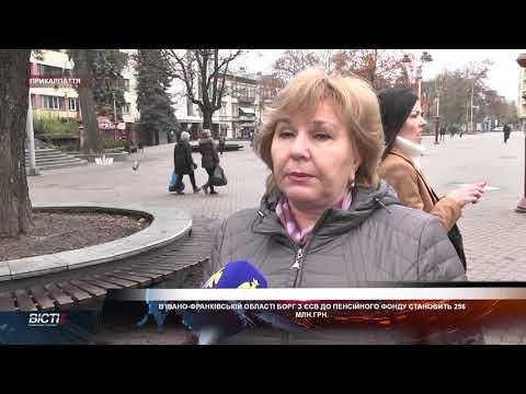 В Івано-Франківській області борг до Пенсійного Фонду становить 256 млн. грн.