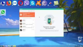 Где скачать и как установить WhatsApp на компьютер или ноутбук Windows 7, 8, 10