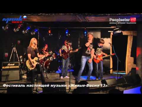 Live - Живые-Весна'13 - Brown Velvet