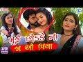 Mujhe Chhodke Na Jao Piya - SHITAL THAKOR | मुजे छोड़के ना जा ओ पिया | New Sad Song | FULL VIDEO