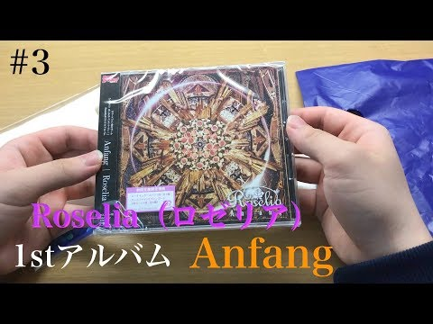 【アニカツ】#3 Roselia 1stアルバム Anfang 開封