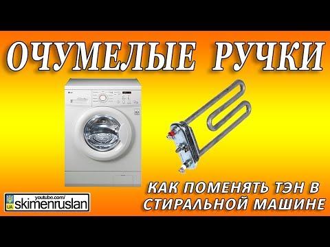 Как заменить тен в стиральной машине самсунг своими руками
