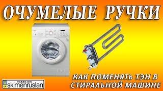Як замінити ТЕН на пральній машині за 10 хвилин