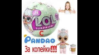 Лялька LOL з Pandao за копійки!!!Розпакування.