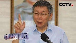 [中国新闻] 柯文哲认为郭台铭是最合适的2020候选人   CCTV中文国际