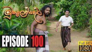 Muthulendora | Episode 100 07th September 2020 Thumbnail