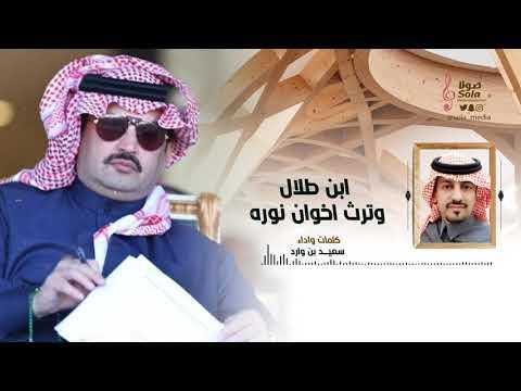 ابن طلال وترث اخوان نوره | كلمات واداء : سعيد بن وارد | إنتاج صولا ميديا 2020
